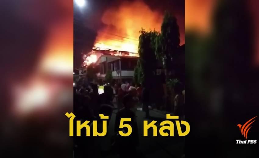 ไฟไหม้บ้าน 5 หลัง ในชุมชนซาอาดะห์