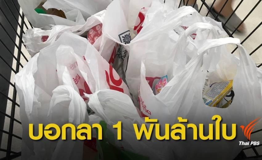ข่าวดี ! 8 เดือนไทยลดขยะถุงพลาสติก 1,300 ล้านใบ