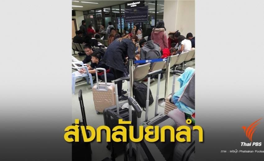 """คนไทยติด ตม.เกาหลี 400 คน ส่งกลับยกลำ """"คุมเข้มผีน้อย"""""""