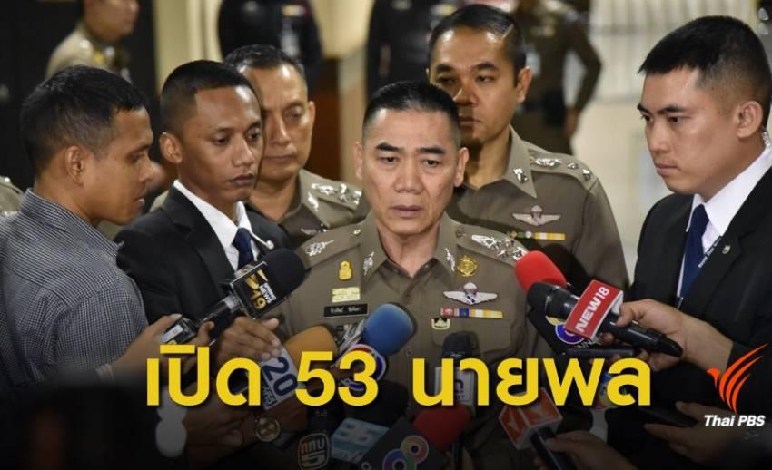 เปิดชื่อ 53 นายพล ที่ปรึกษาพิเศษ-ผู้ทรงคุณวุฒิ
