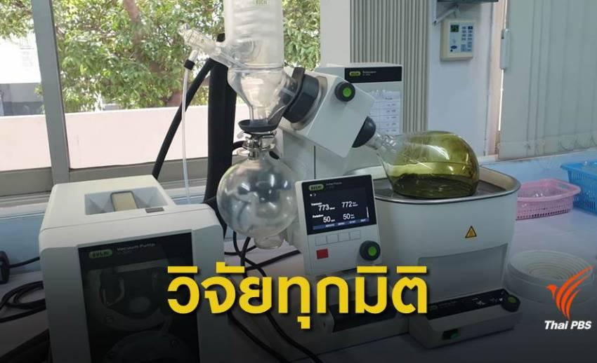 ม.รังสิต เปิดตัวสถาบันวิจัยกัญชาเพื่อการแพทย์