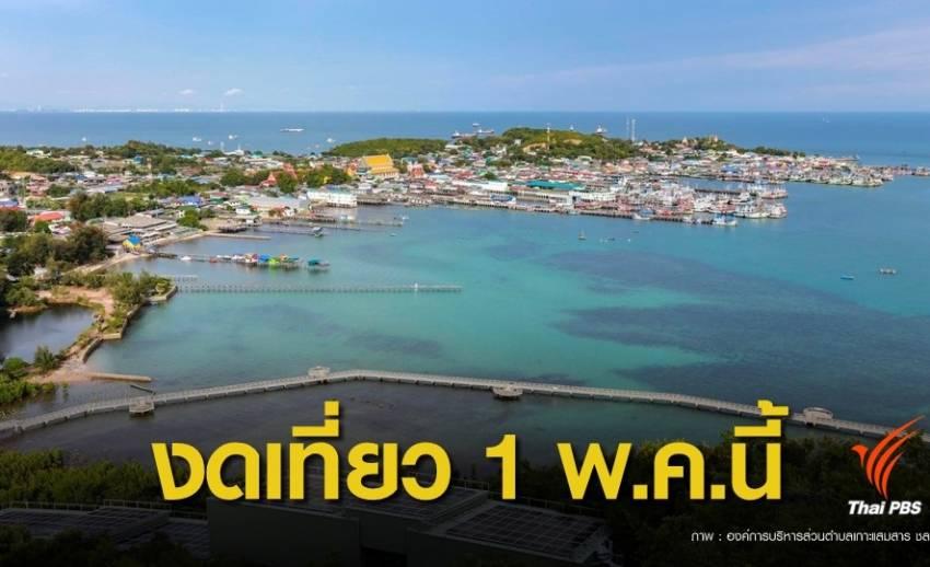ดีเดย์ 1 พ.ค.นี้ งดเที่ยวดำน้ำดูปะการังเกาะแสมสาร จ.ชลบุรี