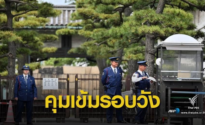 """""""ญี่ปุ่น"""" ยกระดับความปลอดภัยก่อนพระราชพิธีสละราชสมบัติ"""