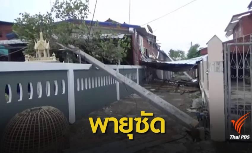 พายุฤดูร้อนถล่มทั่วไทย บ้าน-โรงเรียนเสียหาย