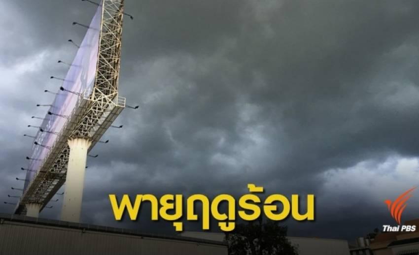 กรมอุตุฯ เตือนพายุฤดูร้อน เหนือ-อีสาน-กลาง-ตะวันออก ฝนฟ้าคะนอง ลมแรง