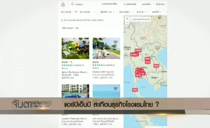 """ธุรกิจ """"Airbnb"""" สะเทือนโรงแรมไทย ?"""