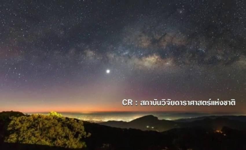 """สดร.เปิดภาพความสวยงาม """"กาแล็กซีทางช้างเผือก"""" แรกของปี"""