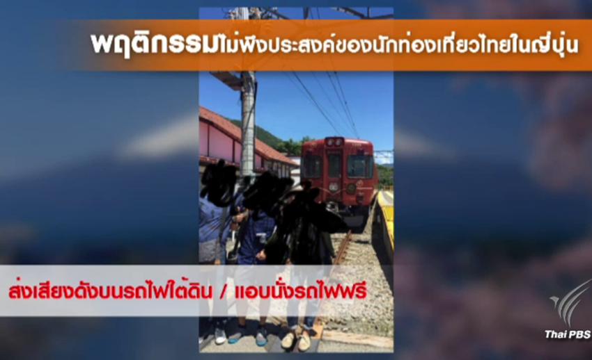 """6 พฤติกรรมคนไทยที่ถูกวิจารณ์เมื่อไปเที่ยว """"ญี่ปุ่น"""""""