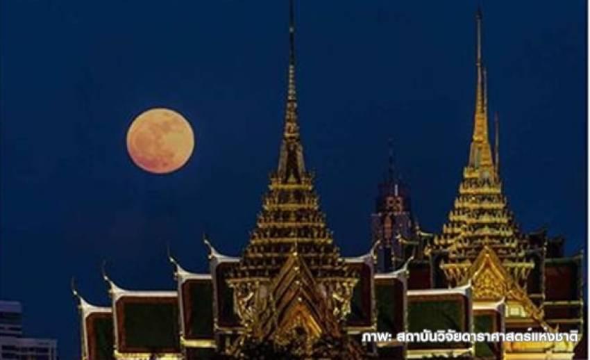 """7 ม.ค.นี้เปิดจำหน่ายภาพ"""" Super Full Moon เหนือพระที่นั่งดุสิต"""