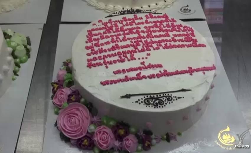 นศ.กาญจนบุรีทำเค้กหน้าพระราชดำรัสรัชกาลที่ 9 จำหน่ายช่วงปีใหม่