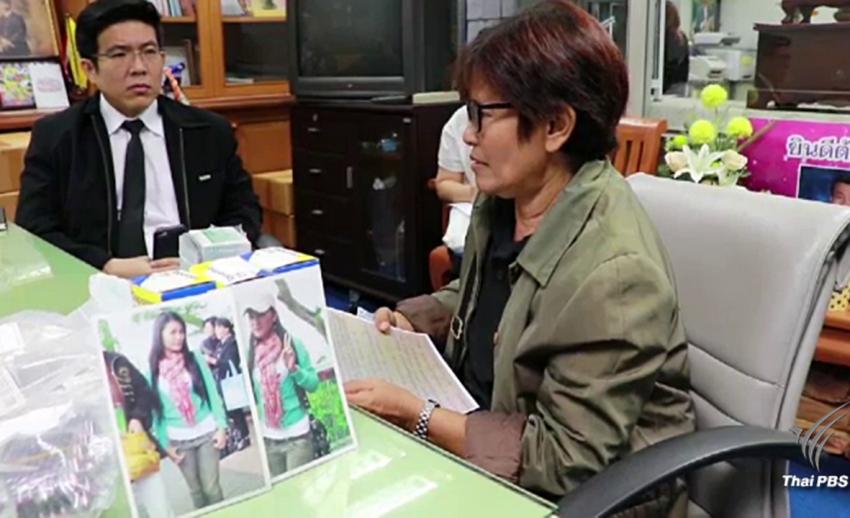 พม.ประสานขอใบรับรองแพทย์เพื่อช่วยหญิงไทยที่ถูกจับในโอมาน