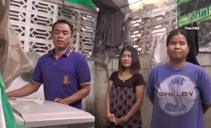สามีภรรยาผู้พิการทางสายตาถูกหลอกขายเครื่องซักผ้ามือสอง