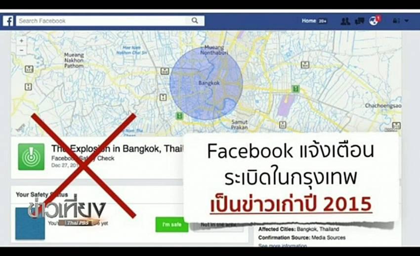 เฟซบุ๊กแจง Safety Check แจ้งเหตุระเบิดในกรุงเทพฯผิดพลาด