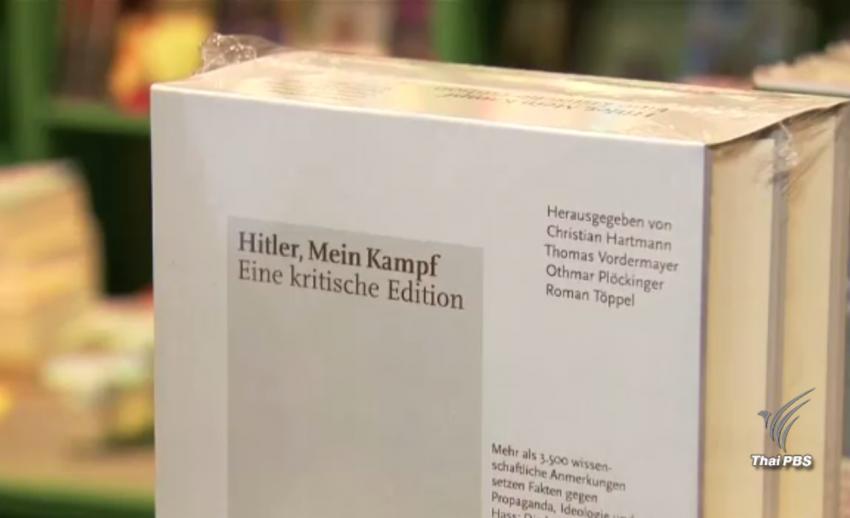 หนังสือของฮิตเลอร์ขายดีในเยอรมนี