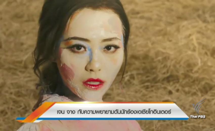 """""""เจน จาง"""" กับความพยายามดันนักร้องเอเชียโกอินเตอร์"""