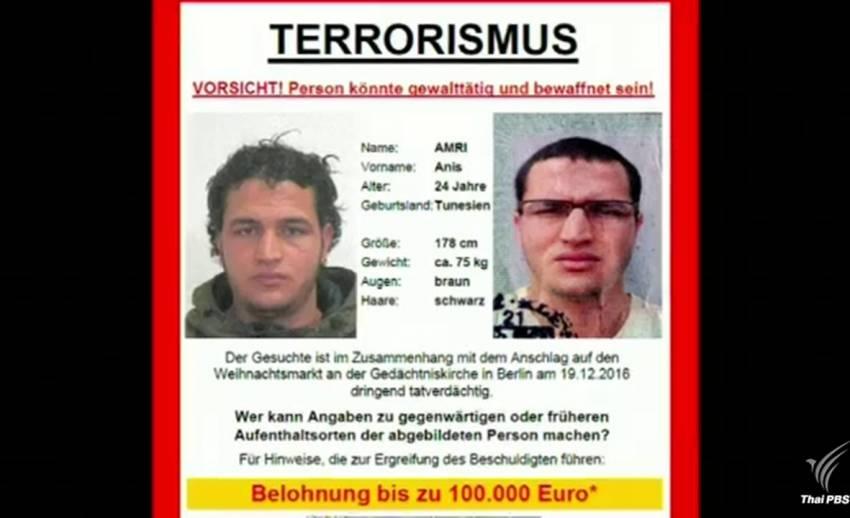 เยอรมนีเสนอเงินให้ผู้แจ้งเบาะแสผู้ต้องสงสัยโจมตีกรุงเบอร์ลิน