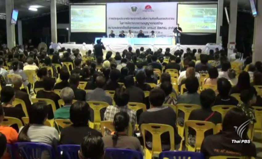 ชาวบ้านหนุนก่อสร้างสนามแข่งรถกว่า 4,000 ล้านบาทใน จ.ชลบุรี