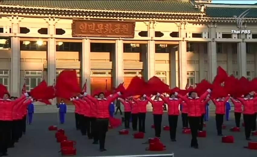 """เกาหลีเหนือเตรียมฉลอง 200 วัน """"คิม จอง อึน"""" ประกาศนโยบายเศรษฐกิจ"""