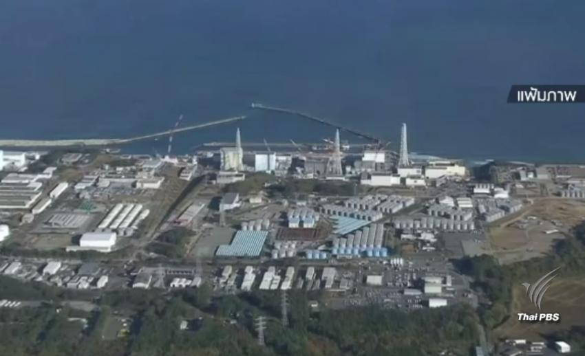 ค่าใช้จ่ายขจัดการปนเปื้อนสารกัมมันตรังสีโรงไฟฟ้านิวเคลียร์ญี่ปุ่นสูงกว่าประเมินเท่าตัว