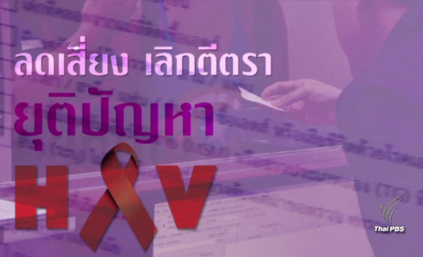 พลิกปมข่าว : ลดเสี่ยง เลิกตีตรา ยุติปัญหา HIV