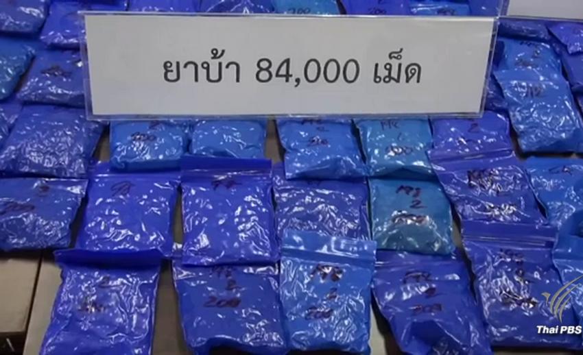 รวบ 2 นศ.ซุกยาบ้ากว่า 84,000 เม็ดในรถเก๋ง เตรียมส่งลูกค้า จ.กาญจนบุรี