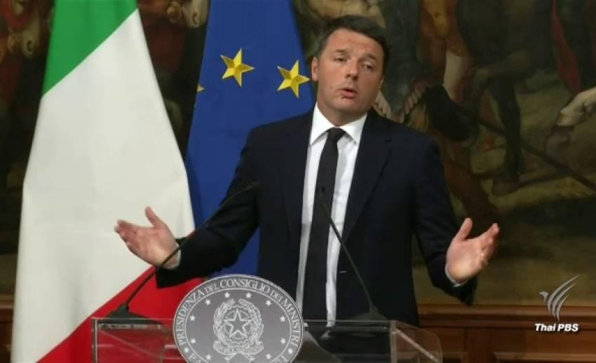 """นายกฯ อิตาลีประกาศลาออก หลังผลเอ็กซิทโพล """"โหวตโน"""" แก้ รธน."""