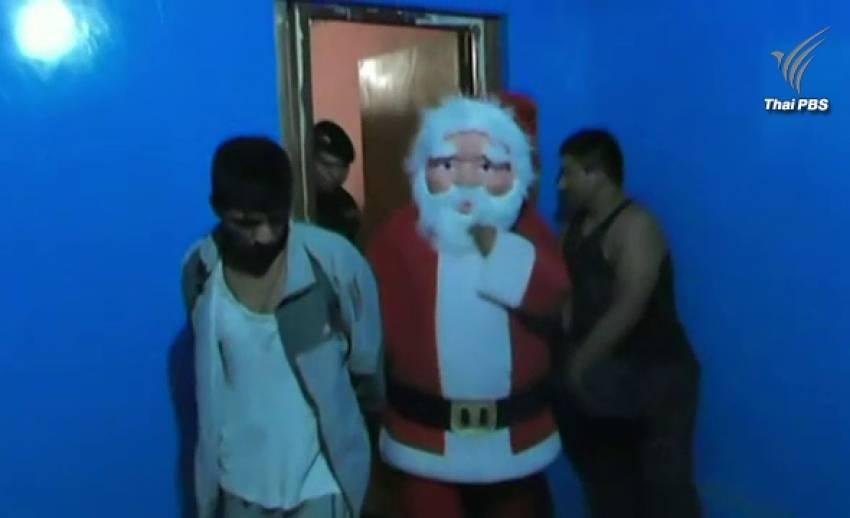 ตำรวจเปรูปลอมเป็นซานต้าบุกทลายแก๊งค้ายา