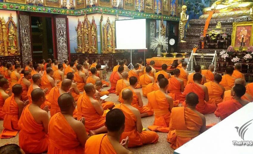 """วัดไทยจัดสวดเจริญชัยมงคลคาถา ถวายพระพร """"รัชกาลที่ 10"""""""
