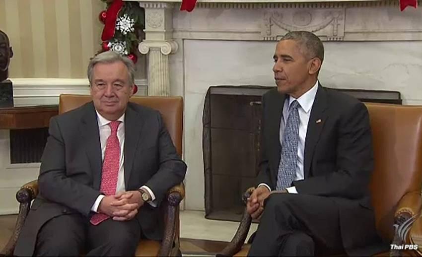 """""""อันโตนิโอ กูเตร์เรส"""" ว่าที่เลขาธิการใหญ่ยูเอ็นพบผู้นำสหรัฐฯ"""