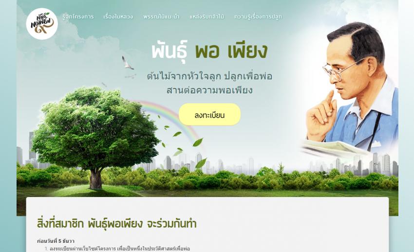 เครือข่ายภาคประชาชนชวนคนไทย 9 ล้านคน ปลูกต้นไม้ถวายในหลวง รัชกาลที่ 9