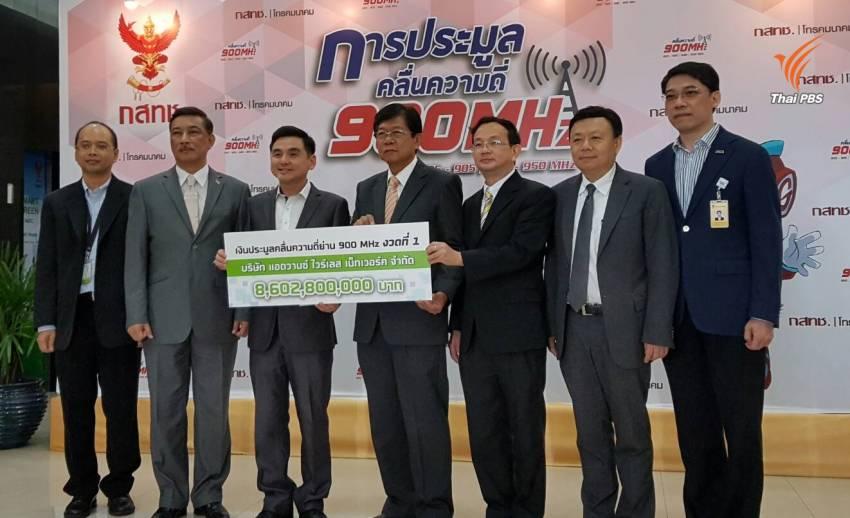 AIS จ่ายค่าประมูล 4G คลื่น 900MHz งวดแรก 8,000 ล้านบาท
