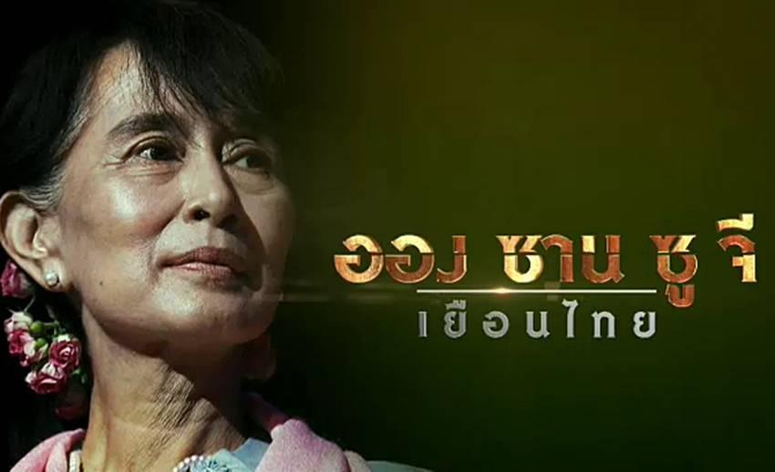 รายการพิเศษ: ออง ซาน ซู จี เยือนไทย
