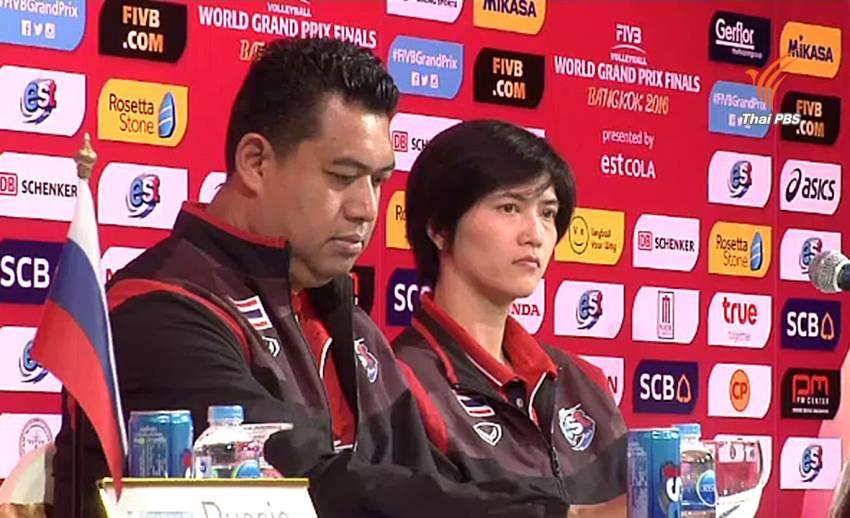 ทีมนักตบสาวไทยมั่นใจเสียงเชียร์ช่วยเอาชนะบราซิล