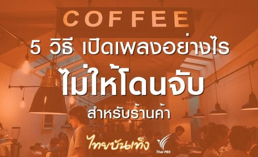 5 วิธีเปิดเพลงสำหรับร้านกาแฟ-ร้านอาหาร ไม่ให้ถูกจับลิขสิทธิ์