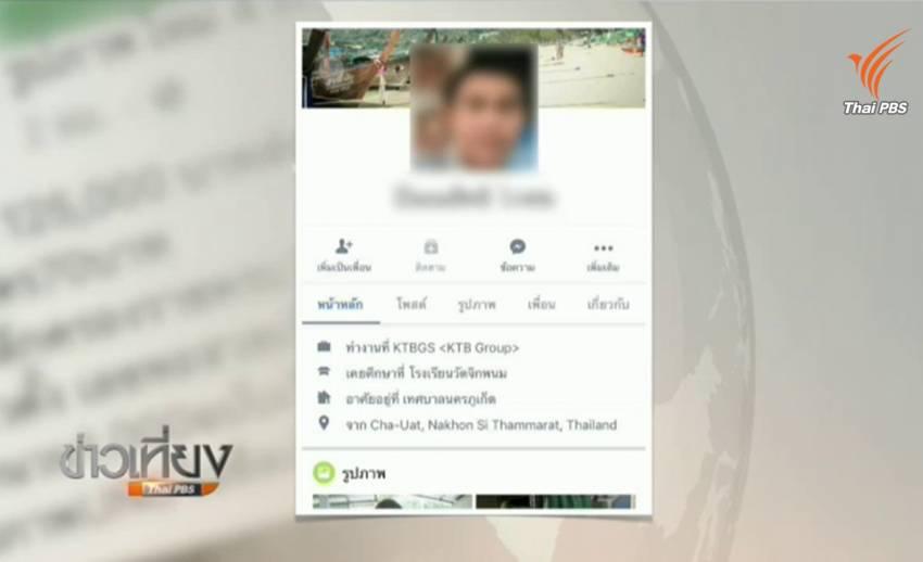 กรุงไทยระบุเสียใจที่พนักงานโพสต์ขายธนบัตรที่ระลึกฯ เกินราคา เผยลงโทษแล้ว