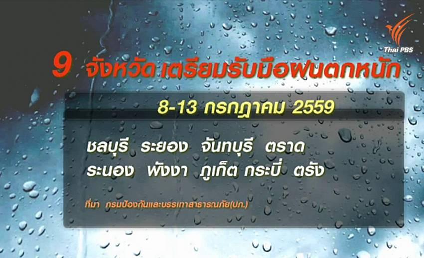 ปภ.เตือน 9 จังหวัดตะวันออก-ใต้ รับมือฝนตกหนัก 8-13 ก.ค.นี้
