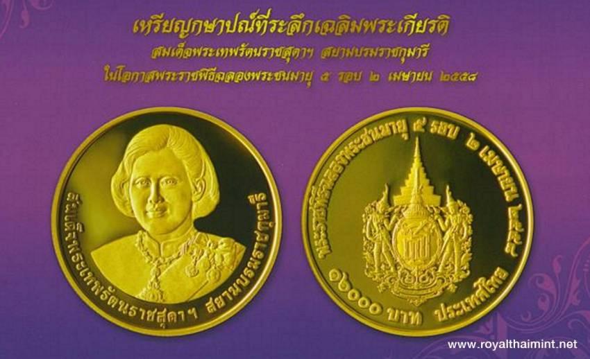 ตร.เชื่อคนในเกี่ยวข้องขโมยเหรียญทองคำจากโรงกษาปณ์