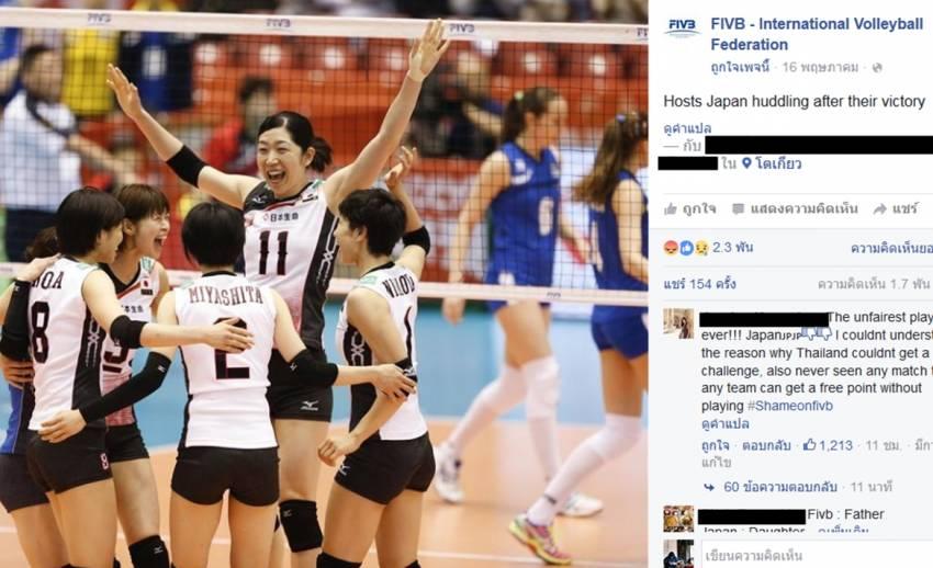 FB สมาพันธ์วอลเลย์บอลโลก แทบถล่ม ผู้ชมหลายชาติระบุกรรมการตัดสินคู่ไทย-ญี่ปุ่น ไม่ยุติธรรม