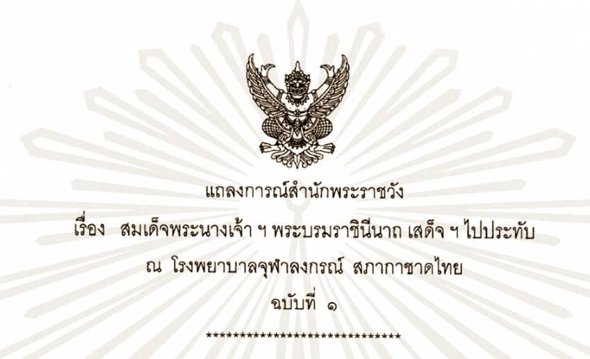 แถลงการณ์สำนักพระราชวัง สมเด็จพระราชินีฯ เสด็จฯประทับ รพ.จุฬาฯ
