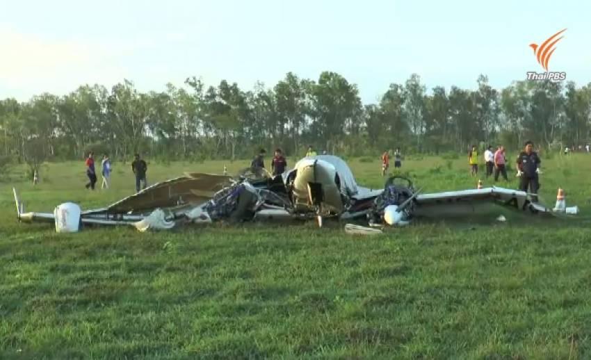 เครื่องบินฝึกบินวิทยาลัยการบินนานาชาติตกที่นครพนม เสียชีวิต 3 คน