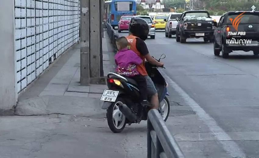 เตือนภัยเด็กนั่งซ้อนท้ายรถ จยย.ช่วงหน้าฝนเสี่ยงเกิดอุบัติเหตุ