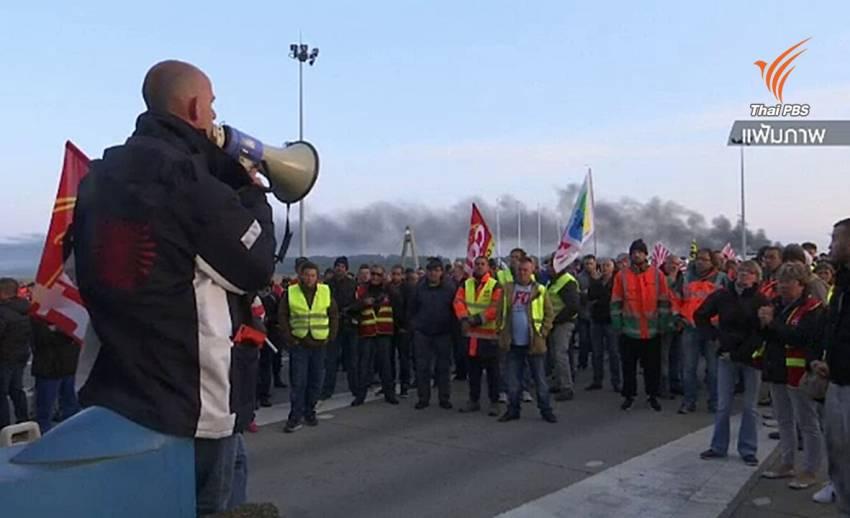 พนักงานในฝรั่งเศสหยุดงานประท้วงกฎหมายปฏิรูปแรงงาน