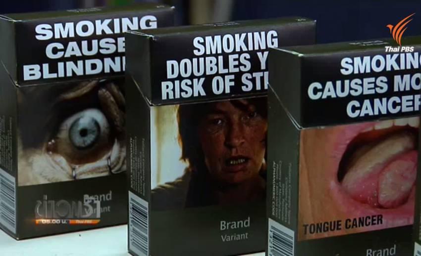 """สธ.รณรงค์ """"ซองบุหรี่แบบเรียบ"""" พบคนไทยสูบบุหรี่ลดลง"""