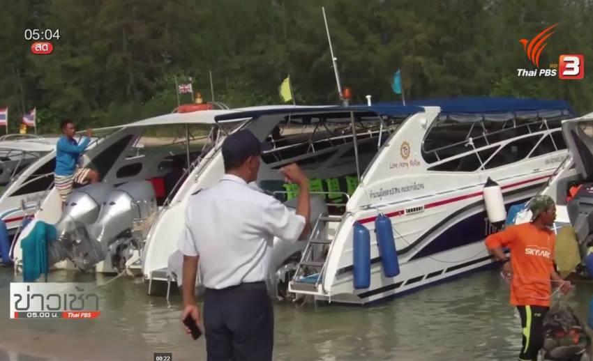 เจ้าท่ากระบี่สั่งเข้มเรือโดยสารนำเที่ยว เตรียมอุปกรณ์ช่วยชีวิตให้พร้อมใช้ รับมือเข้าสู่หน้ามรสุม