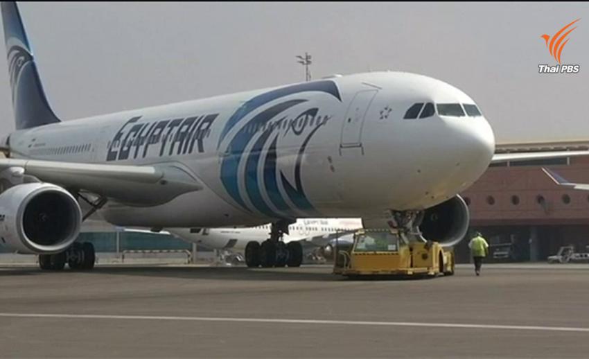 อียิปต์ยังไม่สรุปเหตุเที่ยวบิน MS804 ตก เตรียมขยายพื้นที่ค้นหาในทะเลเมดิเตอร์ริเนียน