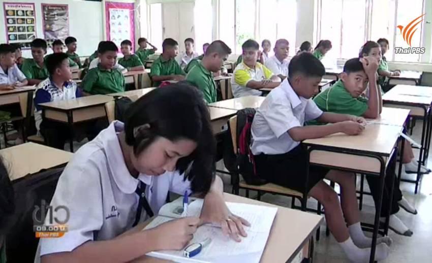 พบเด็ก ร.ร.ขยายโอกาส กทม.อ่อนภาษาอังกฤษ เหตุครูขาดเทคนิคการสอน