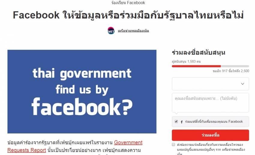 รัฐบาลเคยขอข้อมูล 13 ครั้ง 17 บัญชี แต่ไม่ได้รับ เฟซบุ๊กยอมบล็อก 35 ข้อความ หมิ่นสถาบันฯ