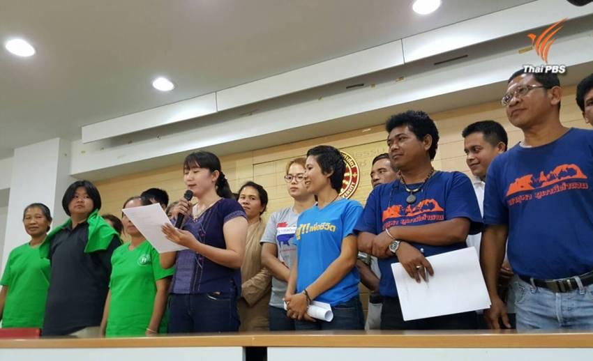 12 องค์กรสิทธิชุมชนและมนุษยชน เสนอแก้ กม.ปิดช่องโหว่กระบวนการยุติธรรมละเมิดสิทธิชุมชน