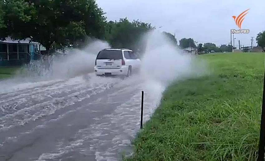 สหรัฐฯ ประกาศเตือนภัยน้ำท่วมฉับพลันหลายพื้นที่ในรัฐเท็กซัส