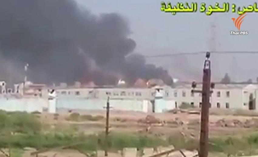 กลุ่มไอเอสอ้างโจมตีโรงงานผลิตแก๊สในอิรัก เสียชีวิต 14 คน